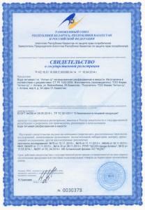 Сертификат Алтын Су