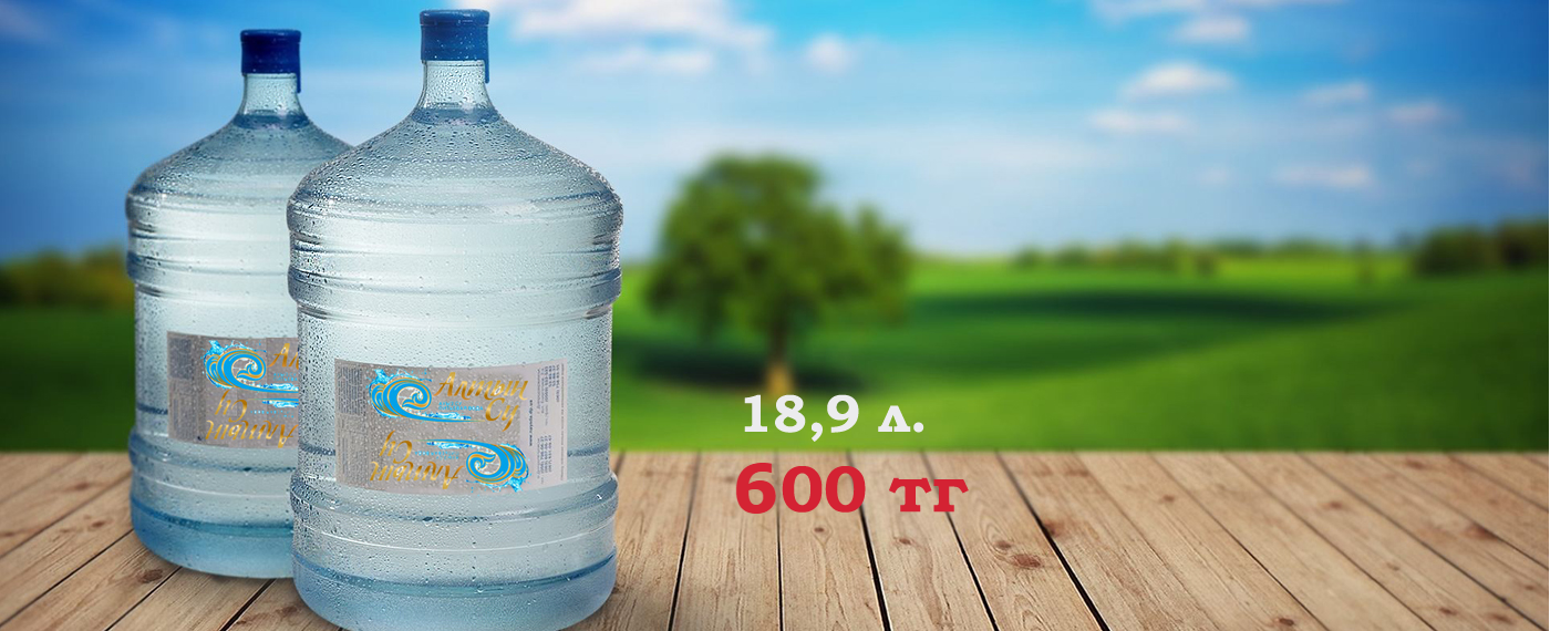 "питьевая вода ""АЛТЫН СУ"""